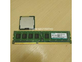 Процессор и память